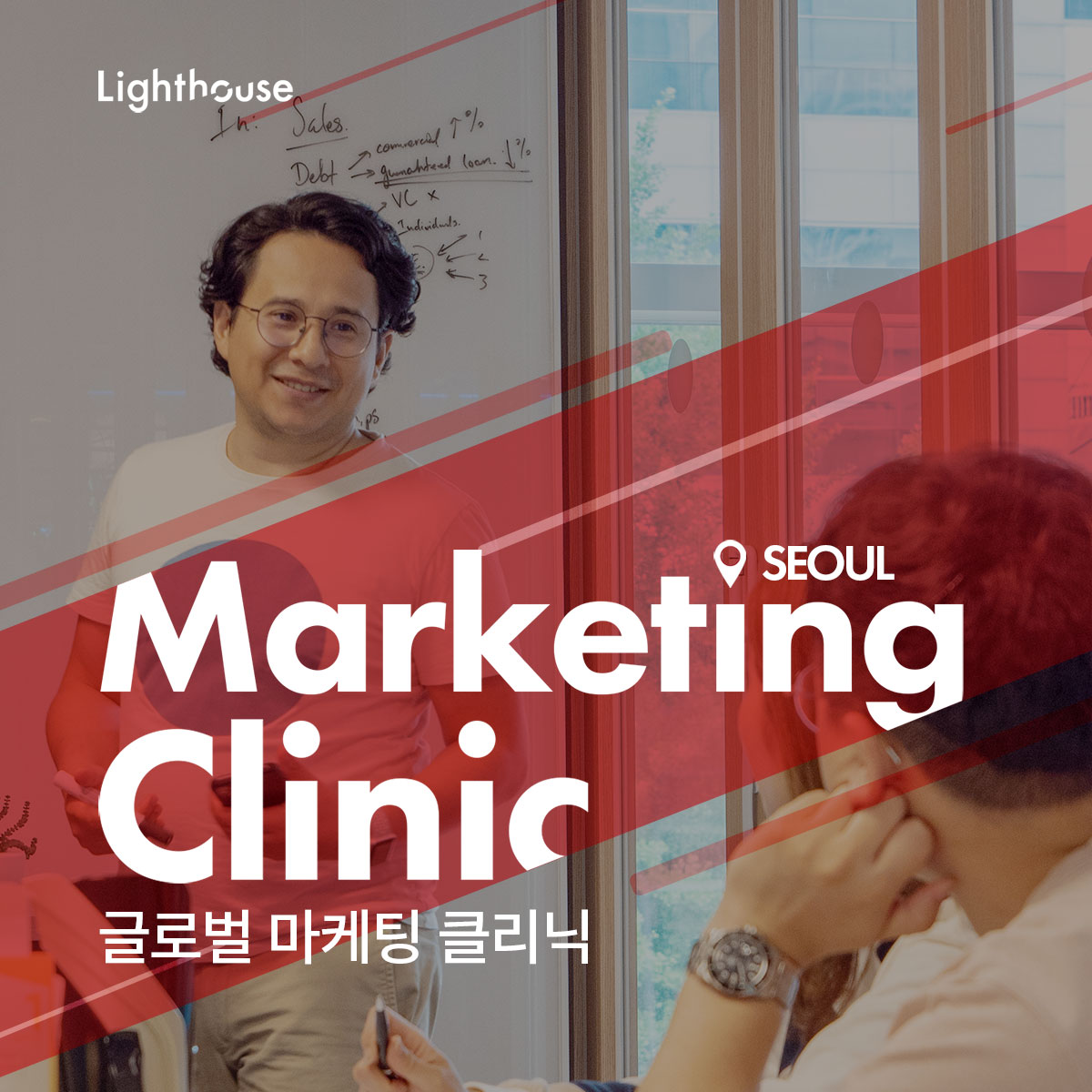 web-marketing-clinic(SEOUL).jpg