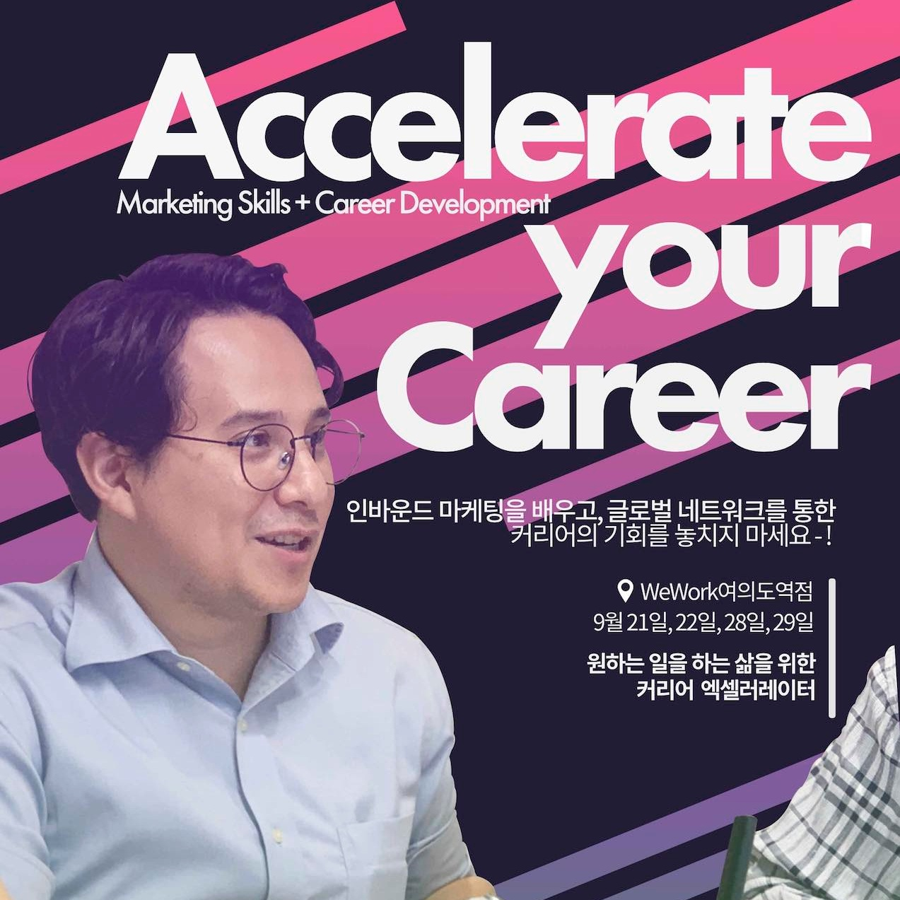 career_accelerate_A3_poster2.jpg