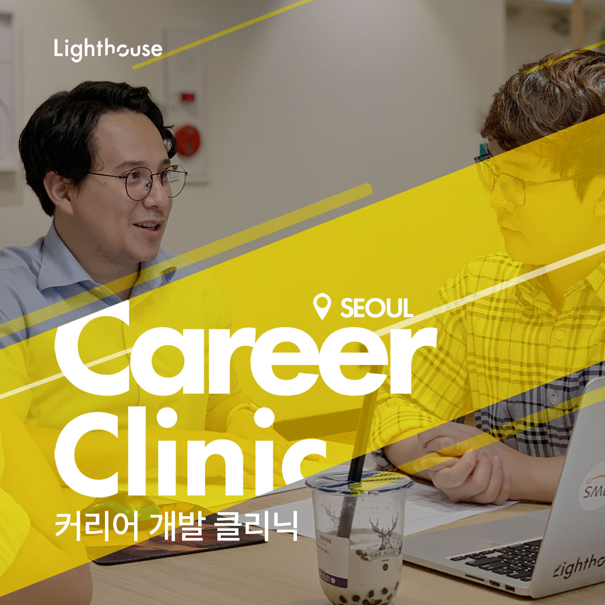 web-career-clinic(SEOUL).jpg