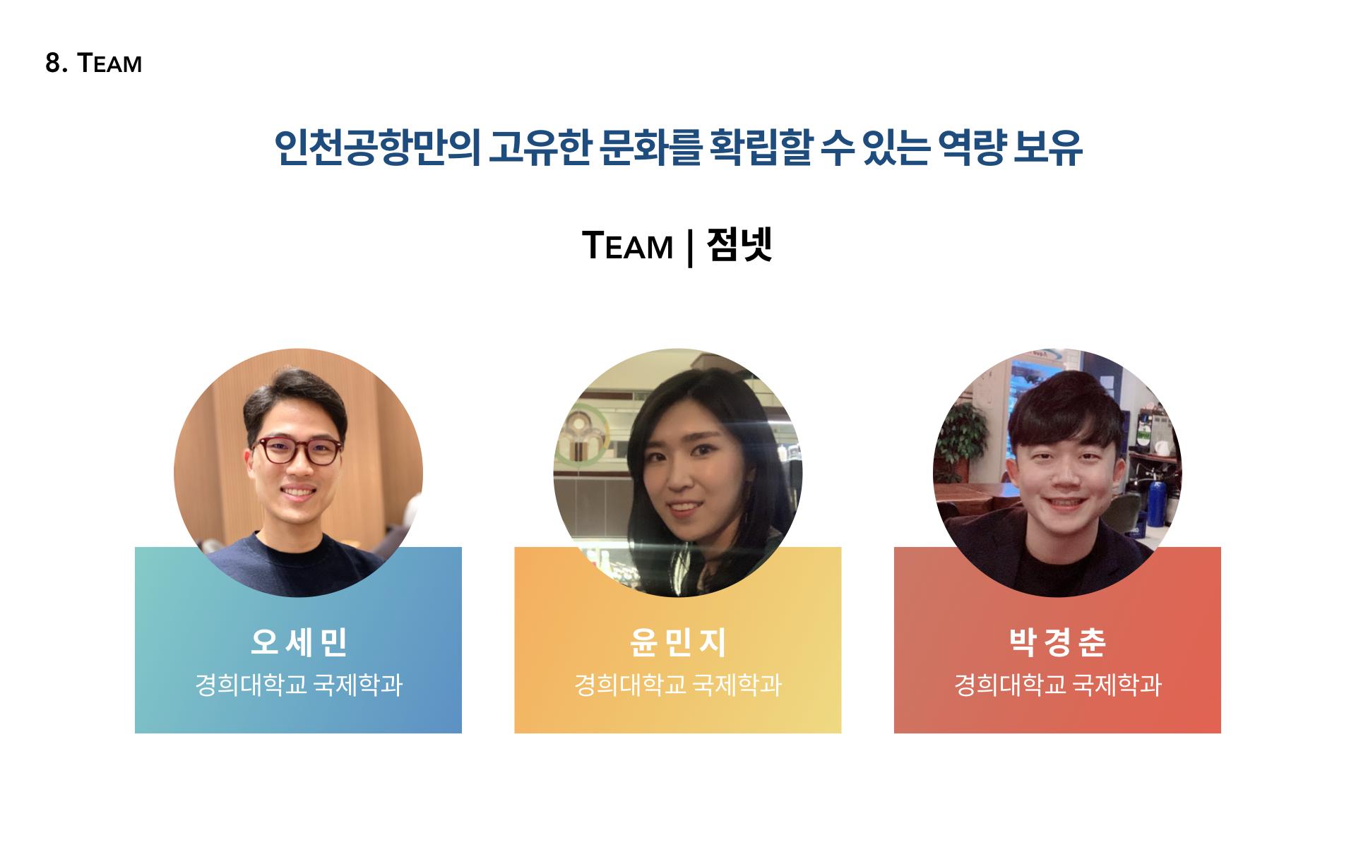 최종발표 - 점넷.010.jpeg