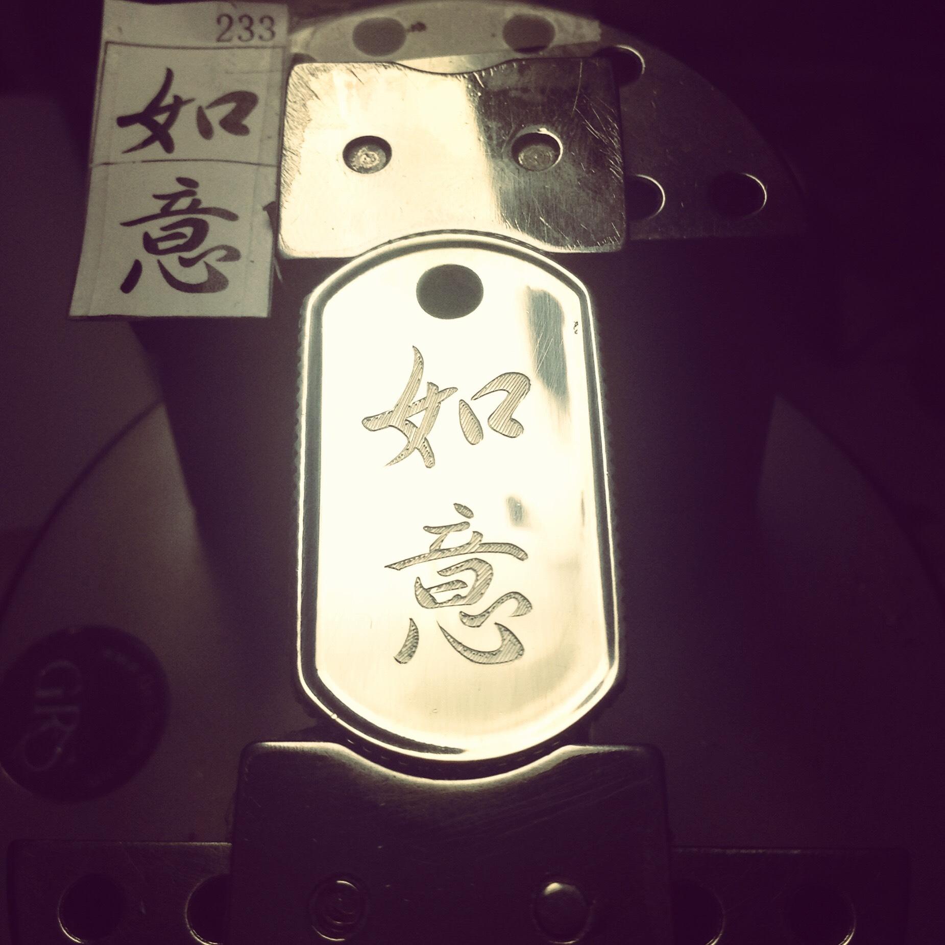 Chinese Caligraphy Engraving.jpeg