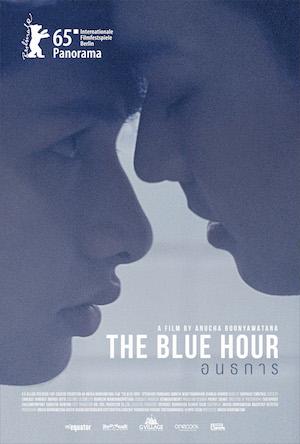 อนธการ The blue hour