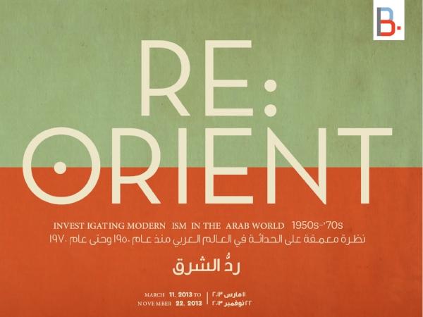 Entries on Abdul-Halim Radwi, Abdel Qader Al Rais, Nouri al Rawi, Saadi al Kaabi, Abdel Kader Guermaz, Samir Sayyegh, Naim Ismail.  Re:Orient Catalogue , Barjeel Art Foundation    Sharjah UAE, pp. 40-2,52-5, 72-3, 2013