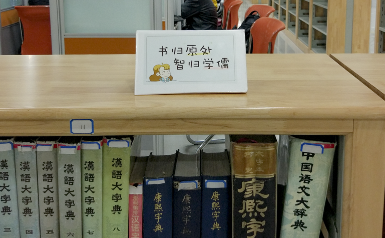 User-friendly notice, photo taken by Wenping Zou