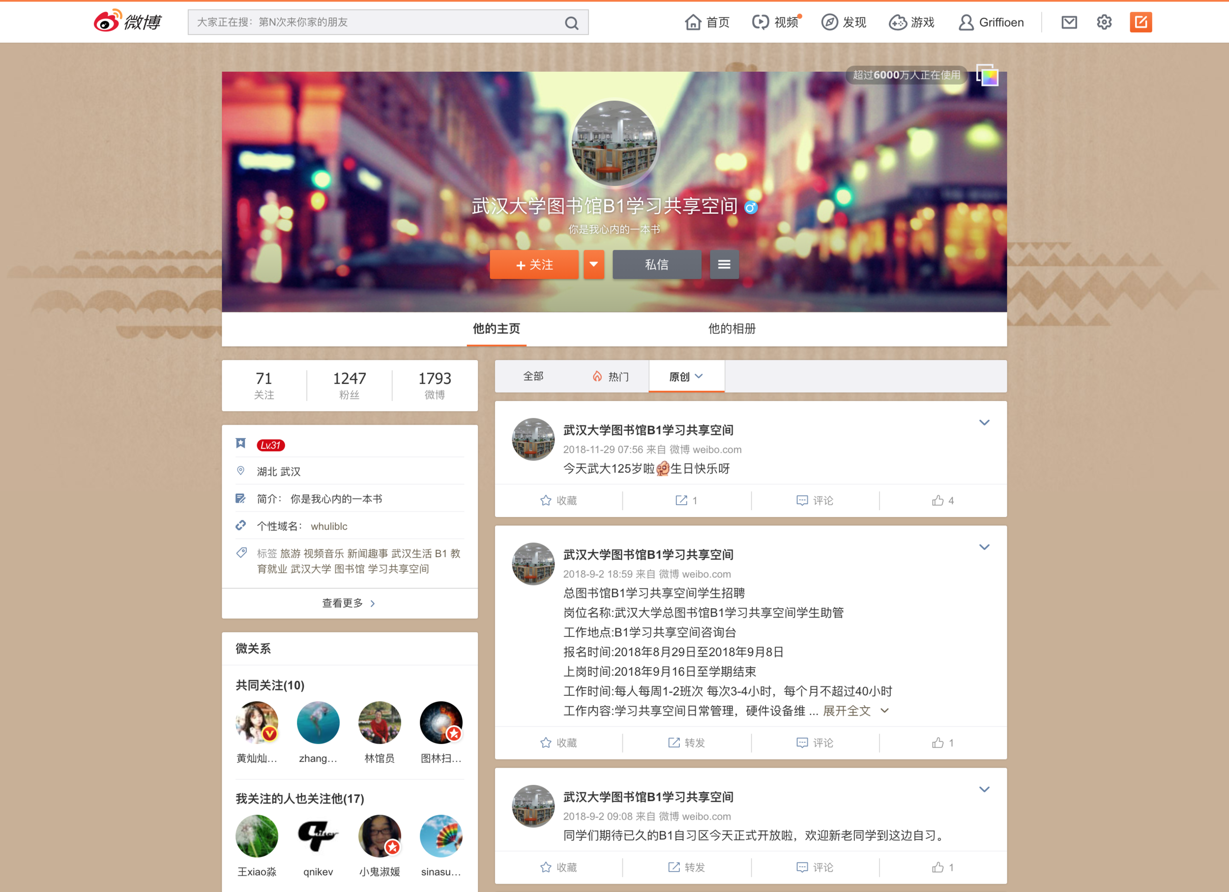 learning commons weibo.png