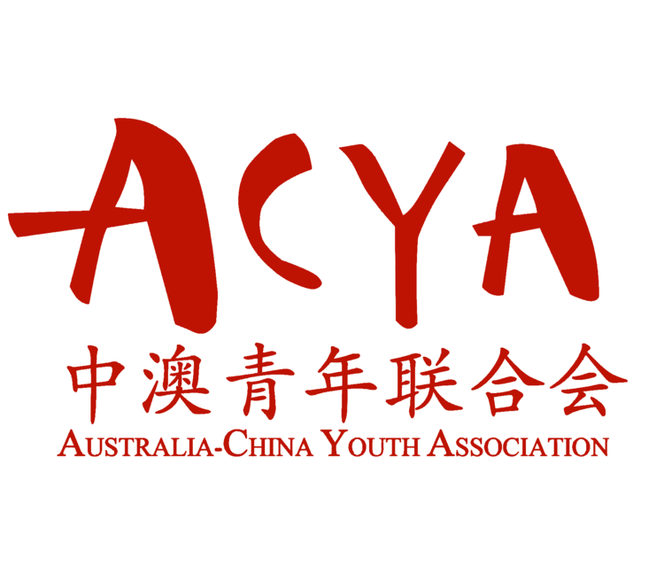 Australia-China Youth Association - ACYA has been a long-standing partner of Marco Polo Project, supporting the organisation of workshops and pilot events at Melbourne and Monash university, featuring us at their Sydney Home event, and supporting our engagement with young people.