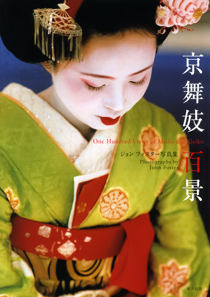 The cover of 100 Views of Maiko and Geiko