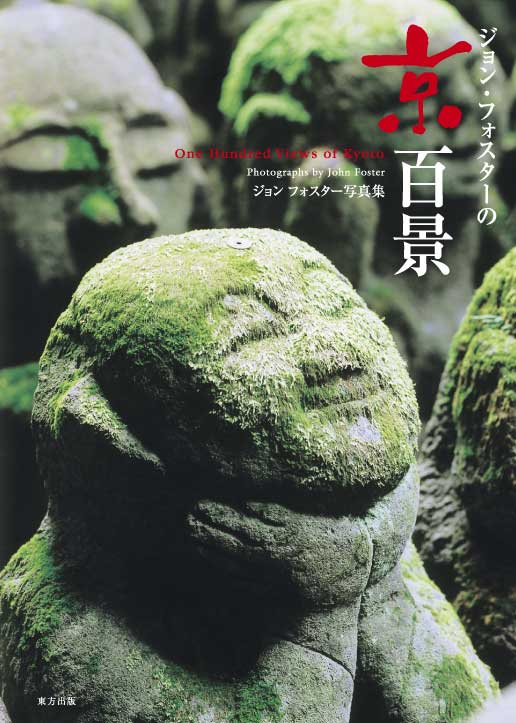 100-Views-Kyoto-cover.jpg