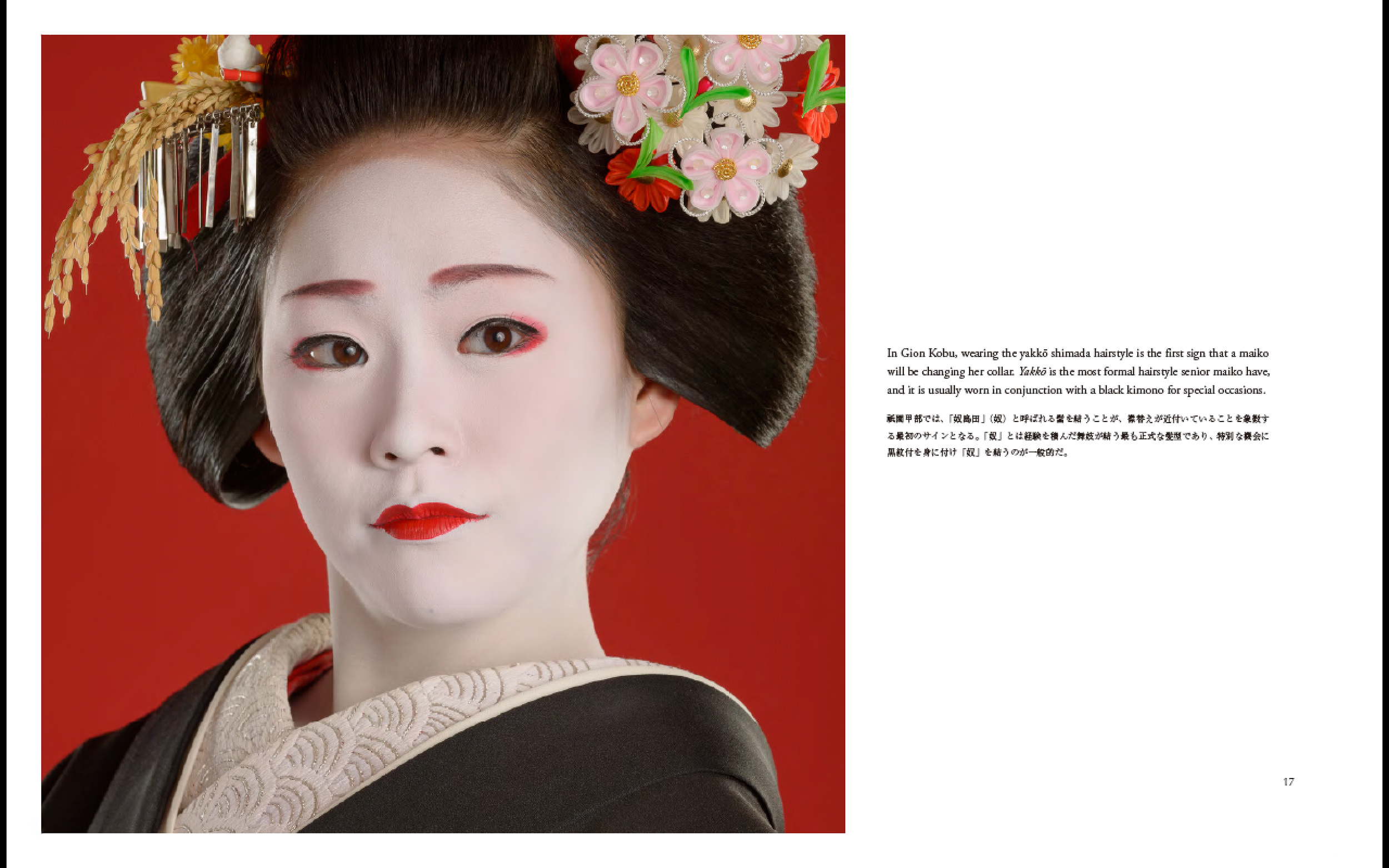 Now-a-Geisha-pages-16-17.jpg