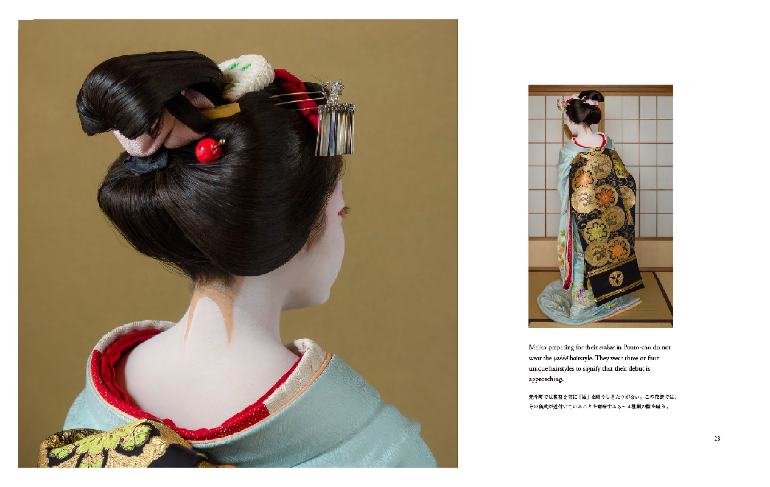 Now-a-Geisha-pages-22-23.jpg
