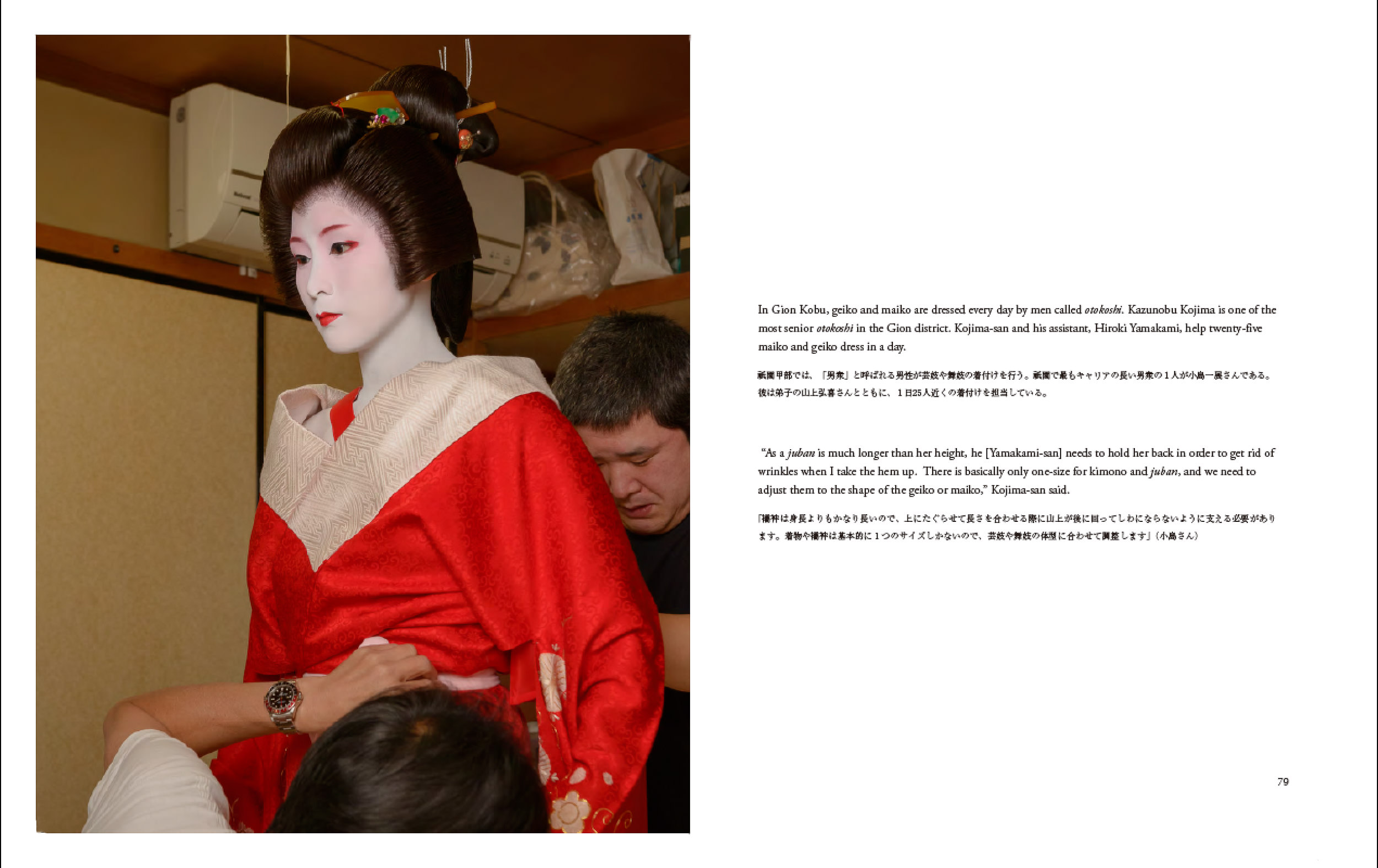 Now-a-Geisha-pages-78-9.jpg