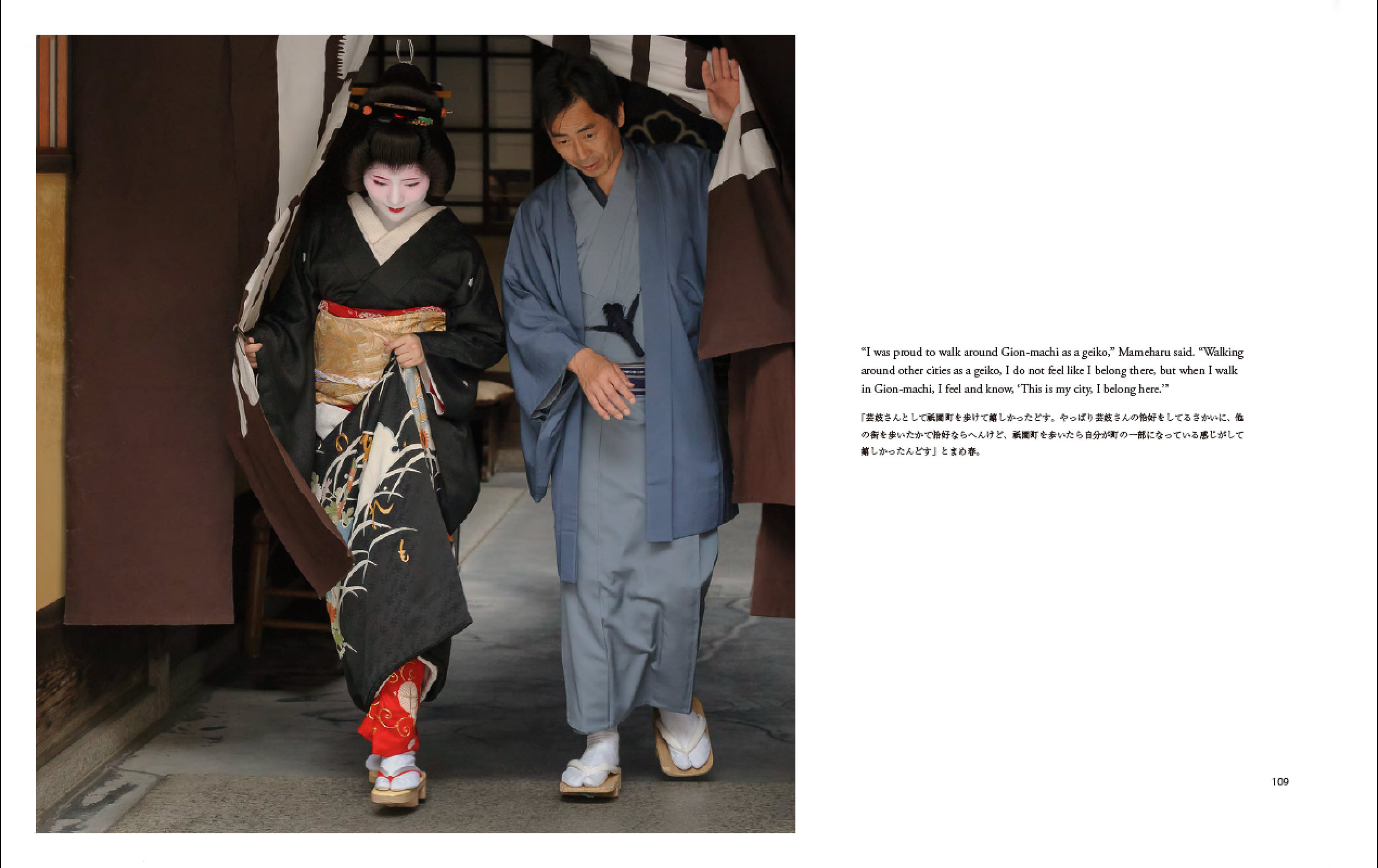 Now-a-Geisha-pages-108-9.jpg