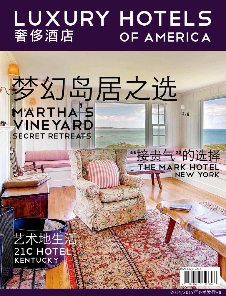 Luxury Hotels of America Winter 2014:2015 Cover - Legit Productions.jpg