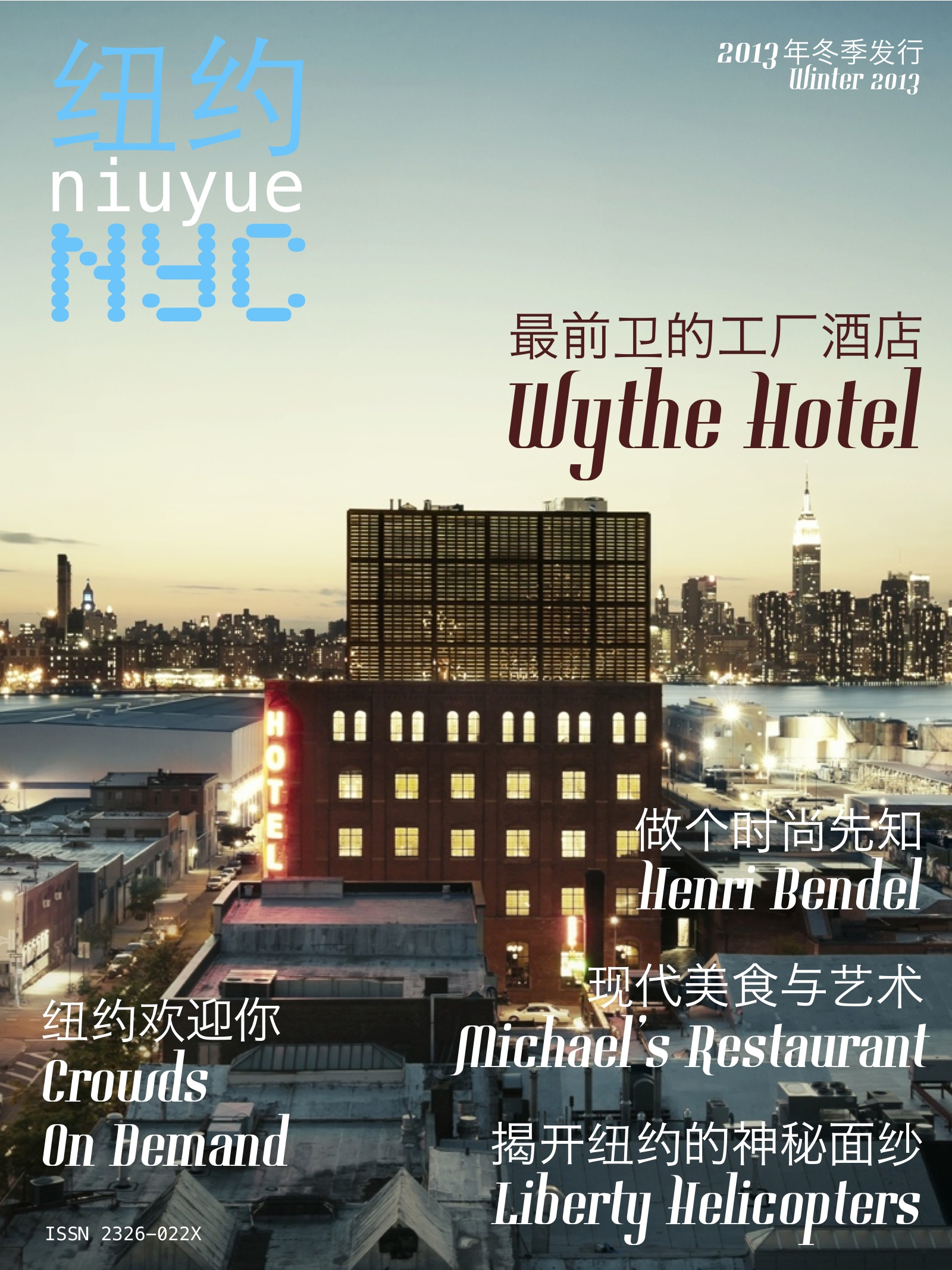 Niuyue Mag Winter 2013 Cover.jpg