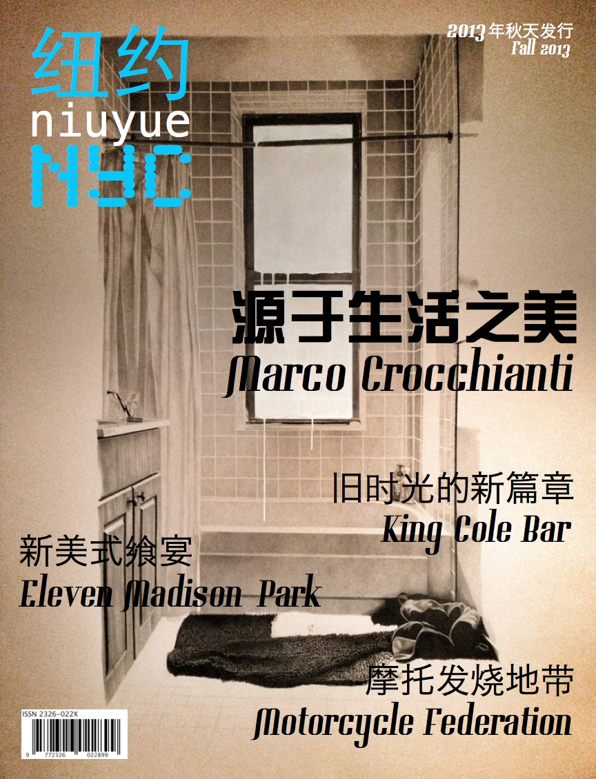 Niuyue Mag Cover dec 2013.jpg