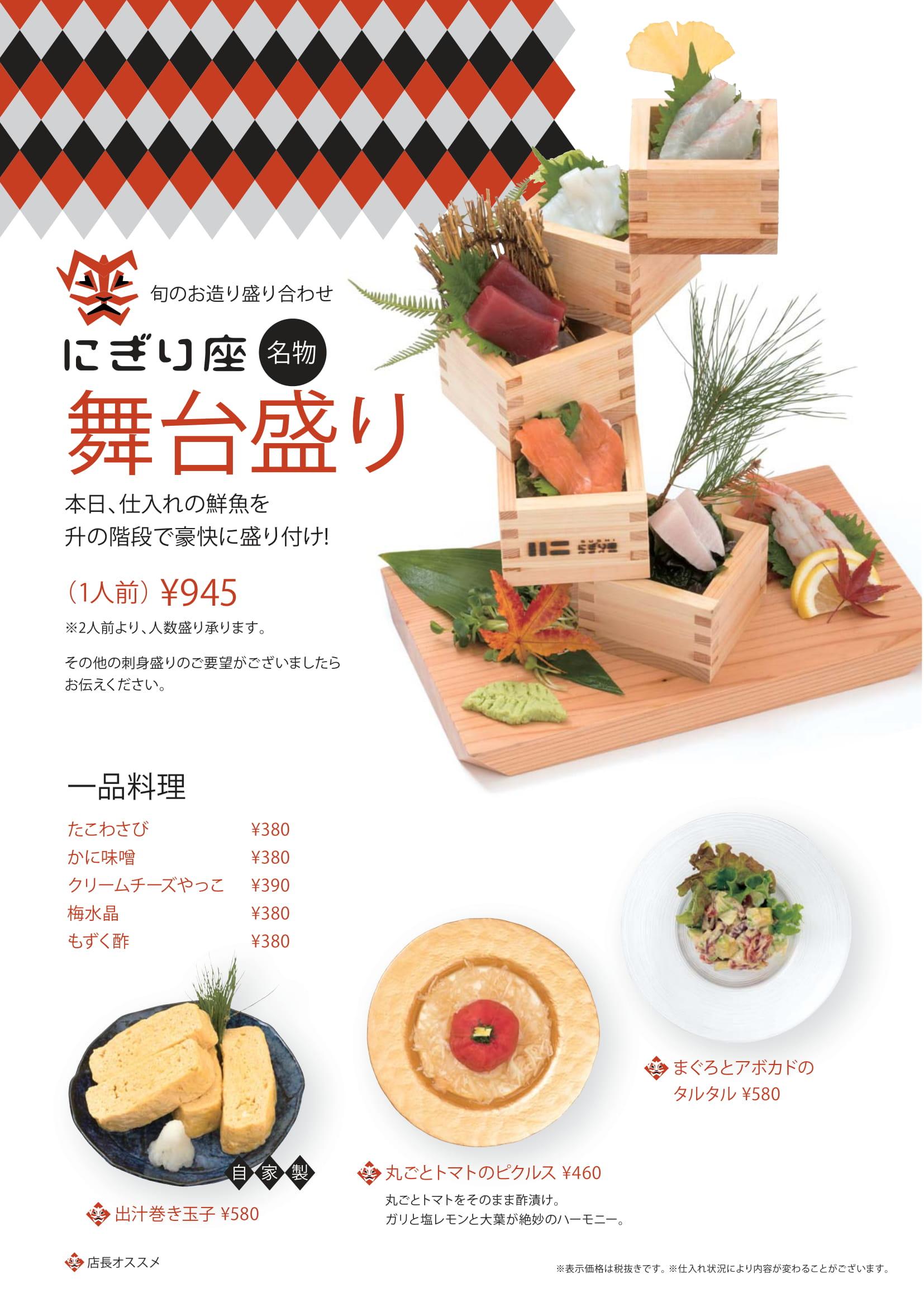 180221_nigiriza_menu_03_grand_1-2.jpg