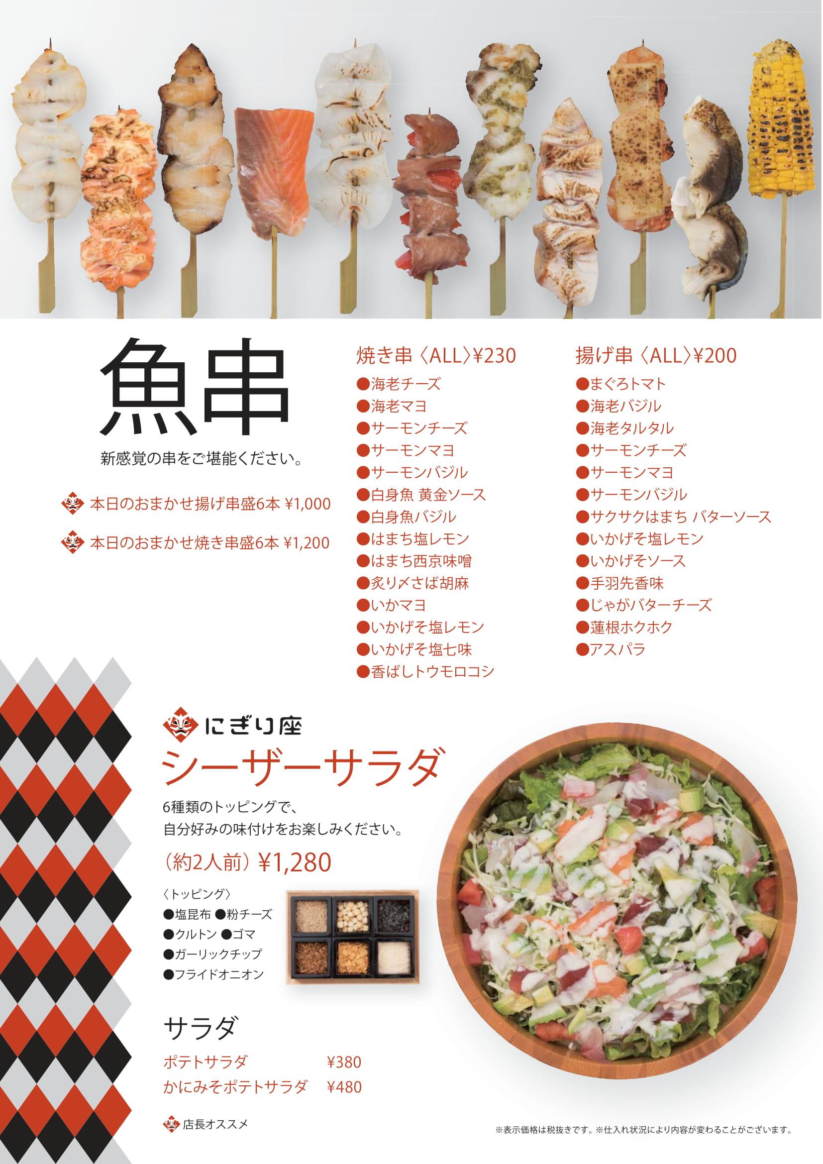 180221_nigiriza_menu_03_grand_1-3.jpg