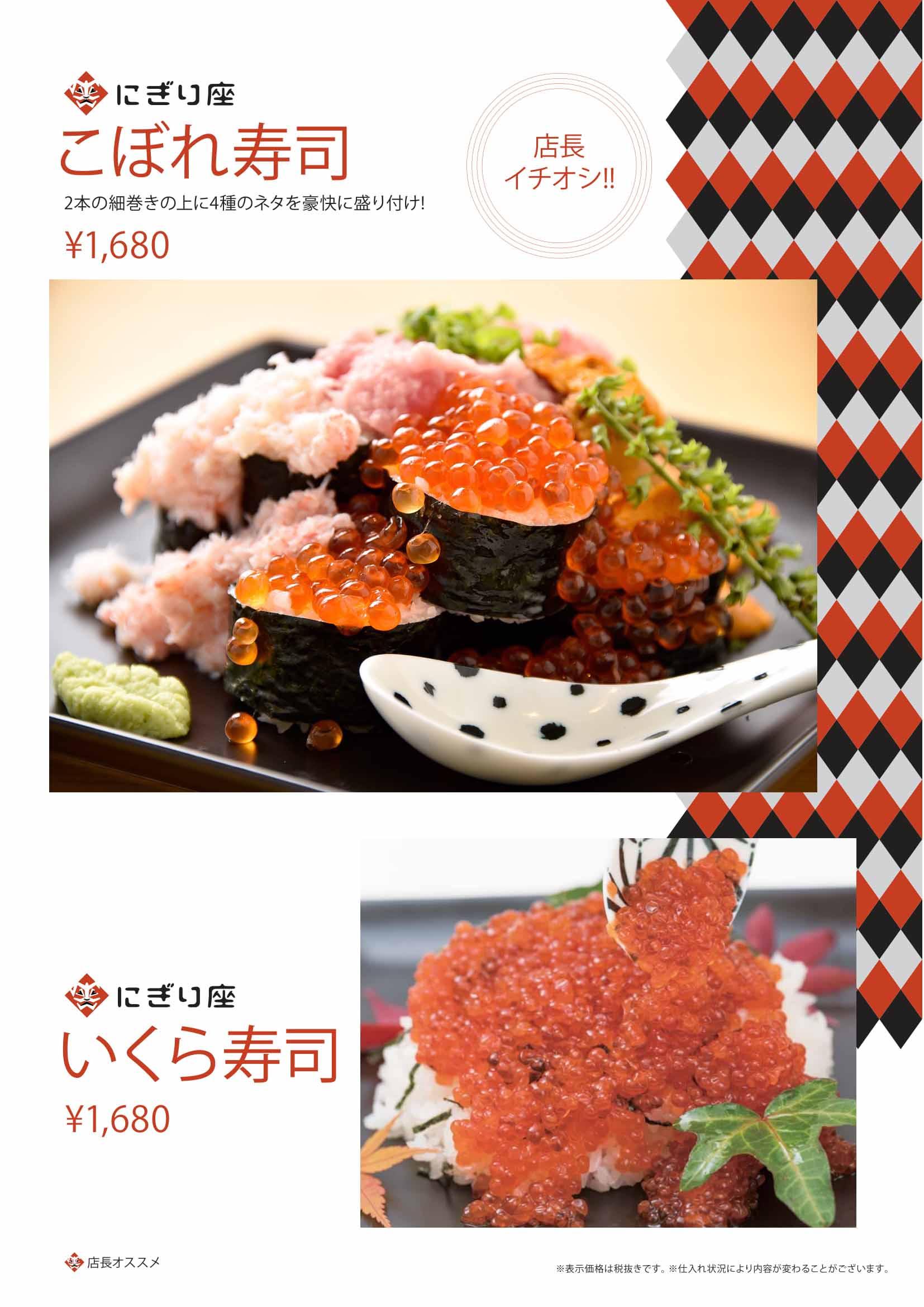 edited sushi menue.jpg