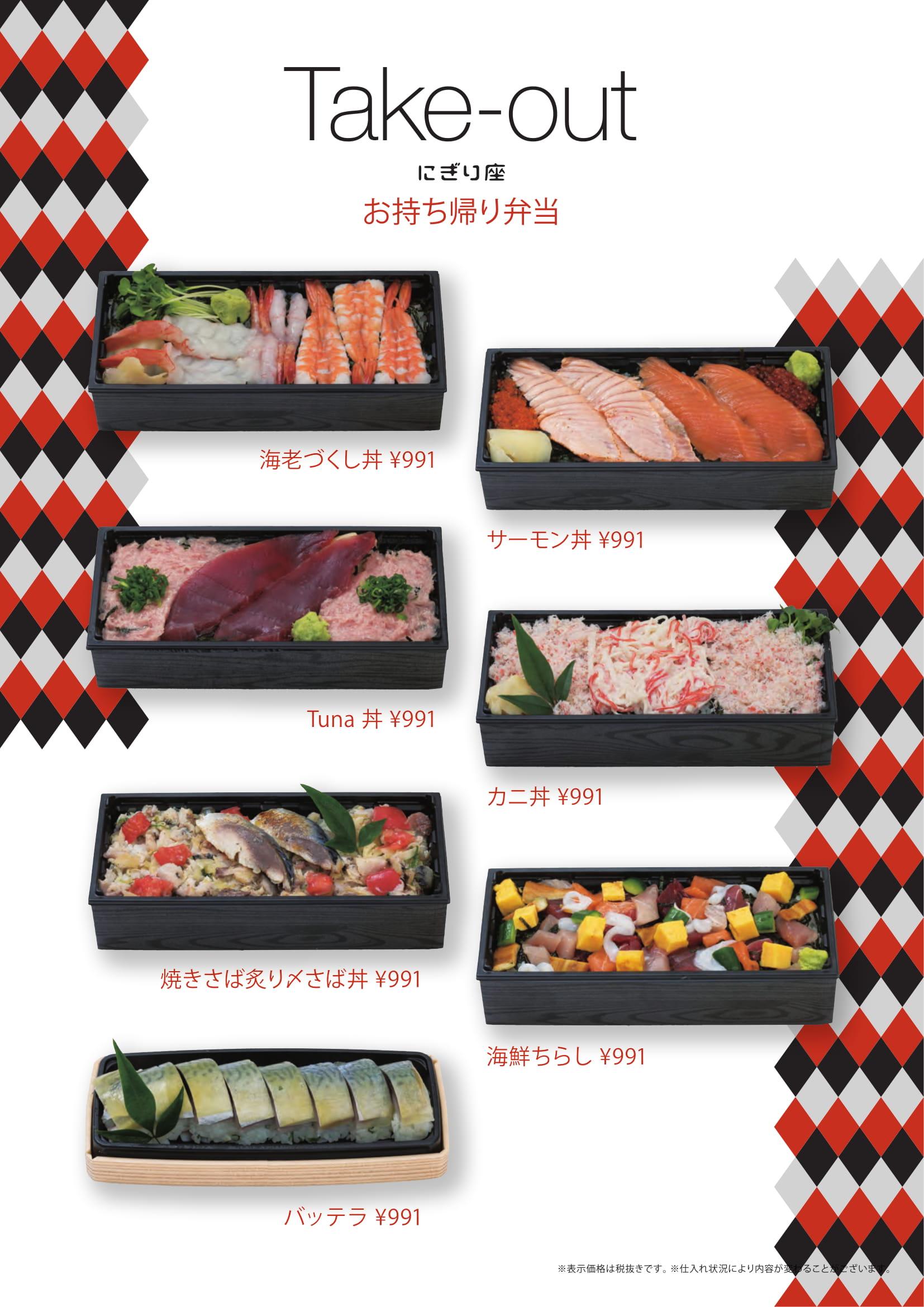 japanese take out menue.jpg