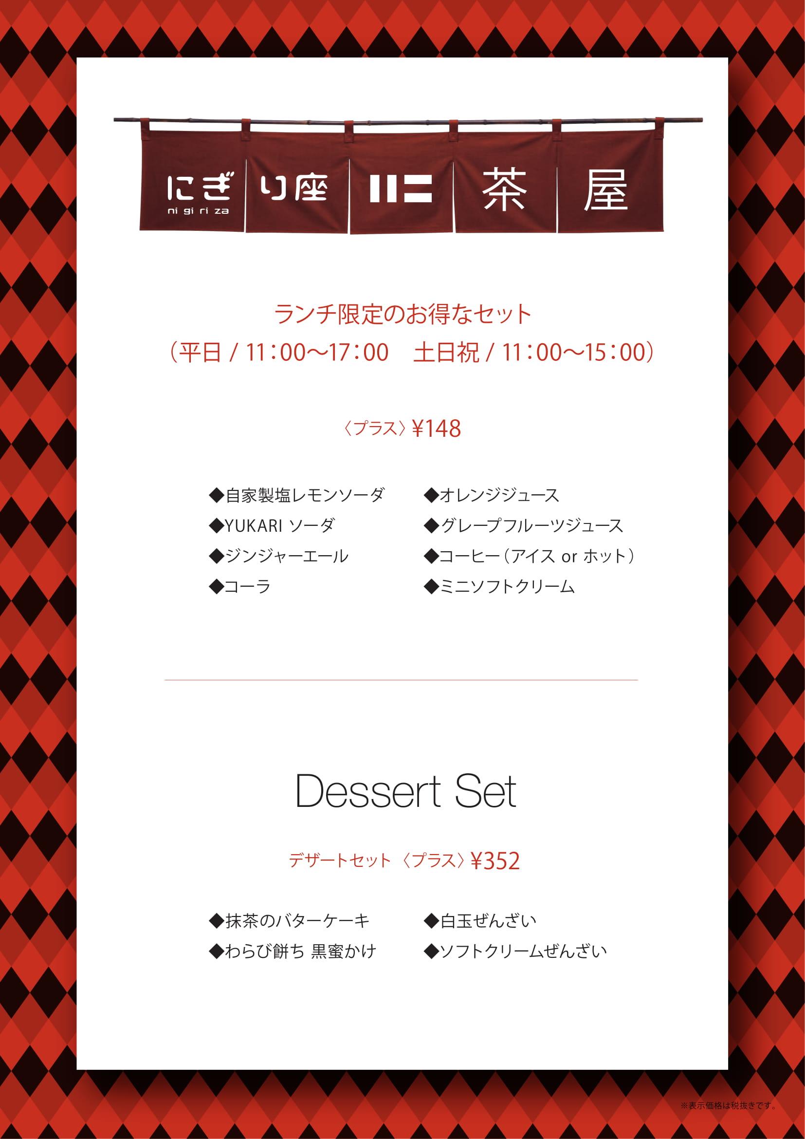 japanese lunch menu-2.jpg