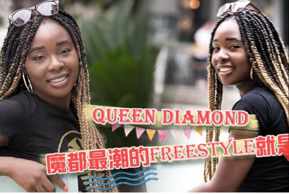 Queen Diamond Interview on FREESTYLE - Watch on Sohu TV