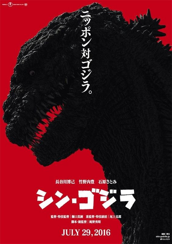 Kaiju Are Better With Subtitles - Shin Godzilla and Kaiju