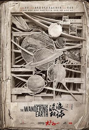 wandering_earth copy.jpg