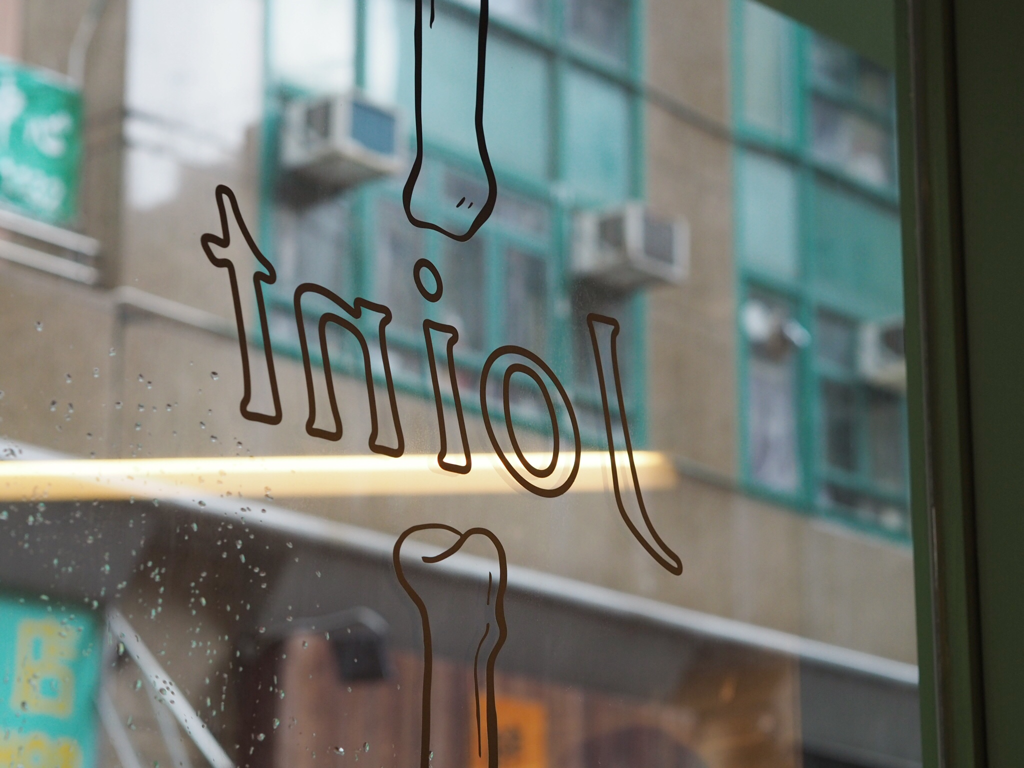 Logo illustration for  Joint  - A cafe in Kennedy Town, Hong Kong