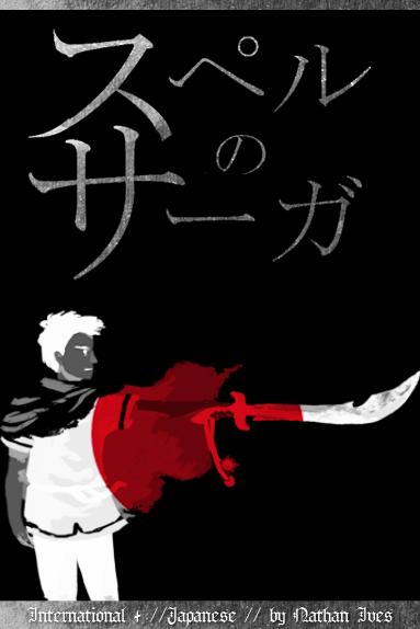 2014 Spell Saga Japanese w/Nathan Ives announcement