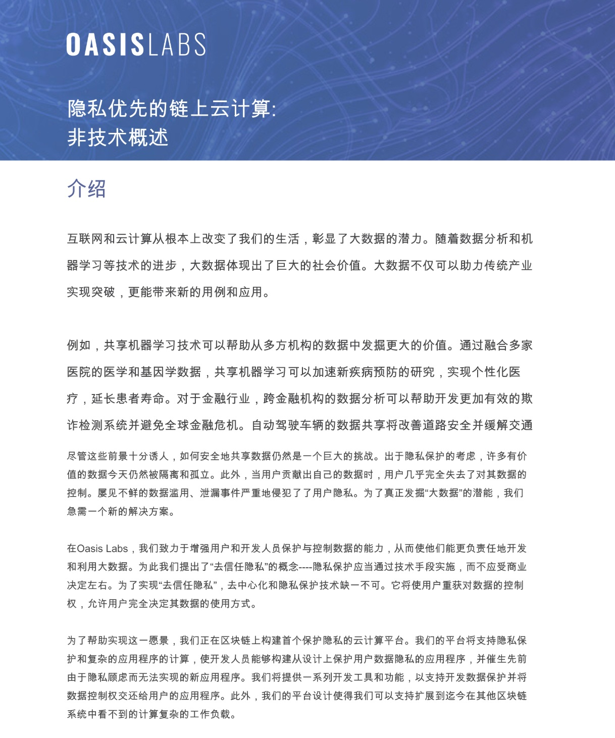 Non-Technical Primer (Chinese)