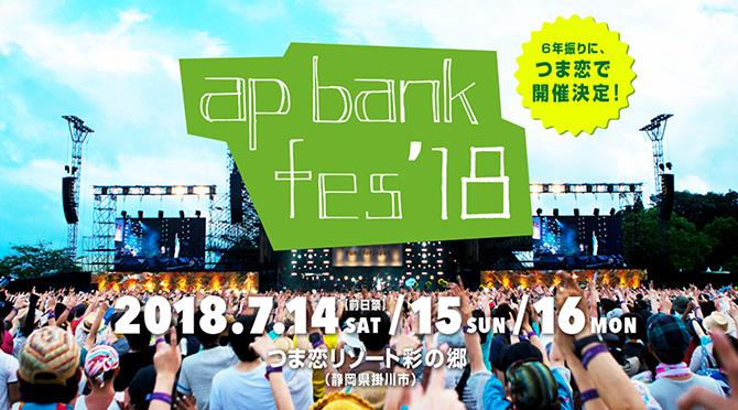 apbank2018.jpg