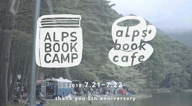 ALPS-BOOK-CAMP-2018.jpg