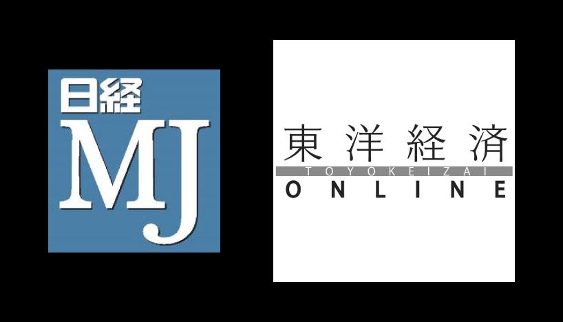 日経MJ+東洋経済.png