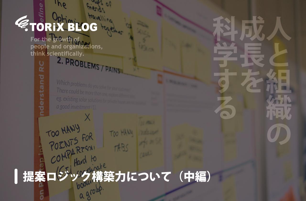 提案ロジック構築力について(中編).png
