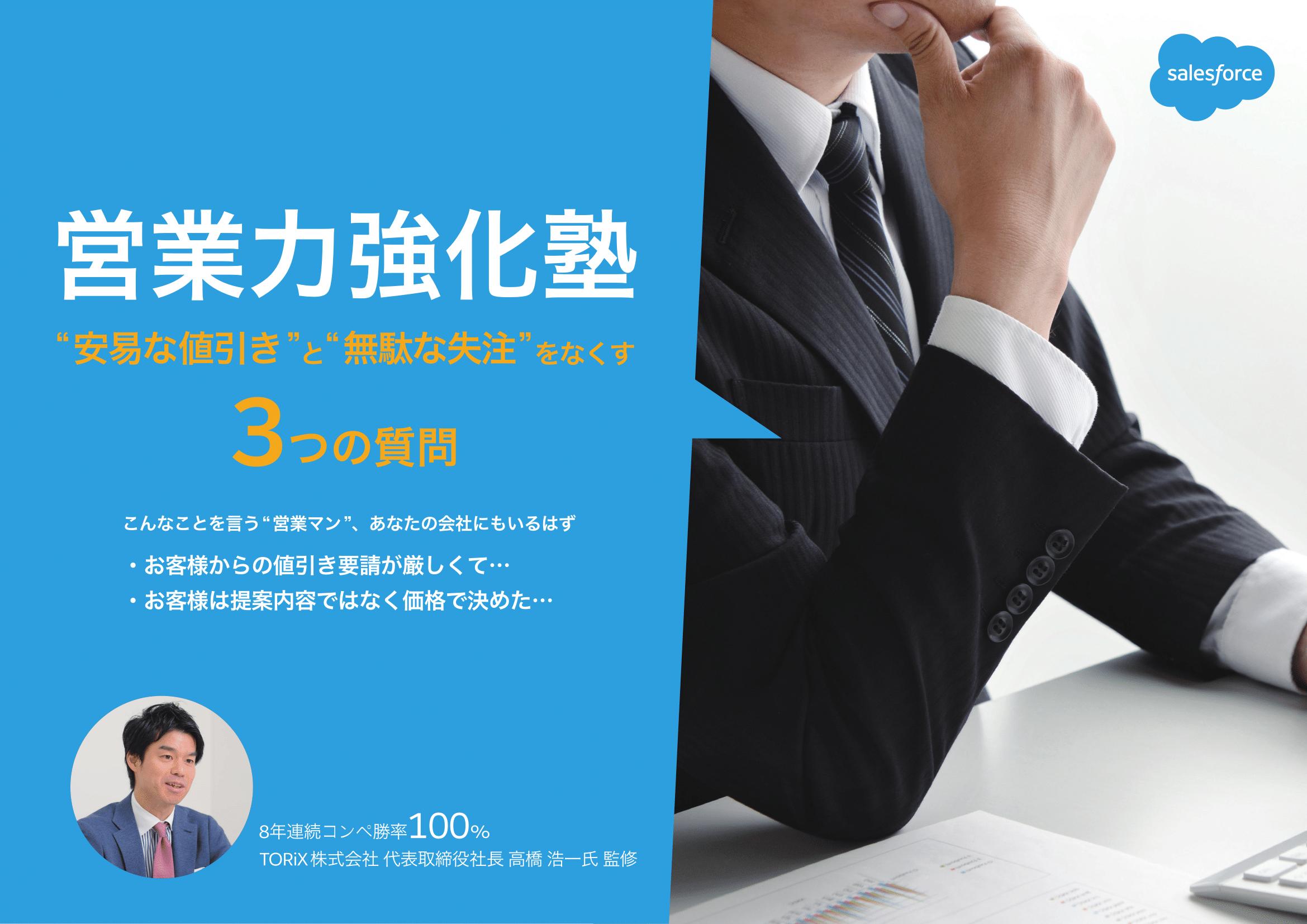 SFDC_営業力強化塾_190213-01.png