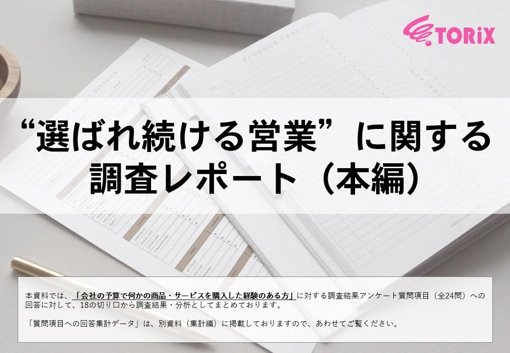 """180727_""""選ばれ続ける営業""""に関する調査レポート_01.jpg"""