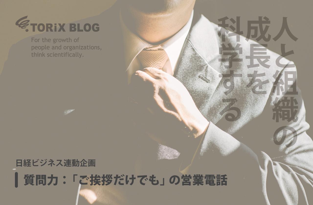 質問力-「ご挨拶だけでも」の営業電話 日経ビジネス連動企画.png