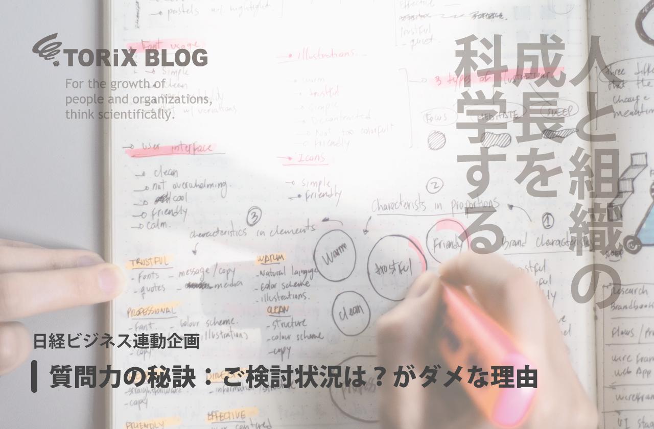 質問力の秘訣:ご検討状況は?がダメな理由 日経ビジネス連動企画.png