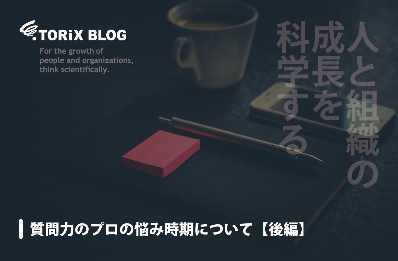 質問力 のプロの悩み時期について【後編】.png