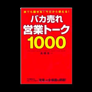 バカ売れ営業トーク.png