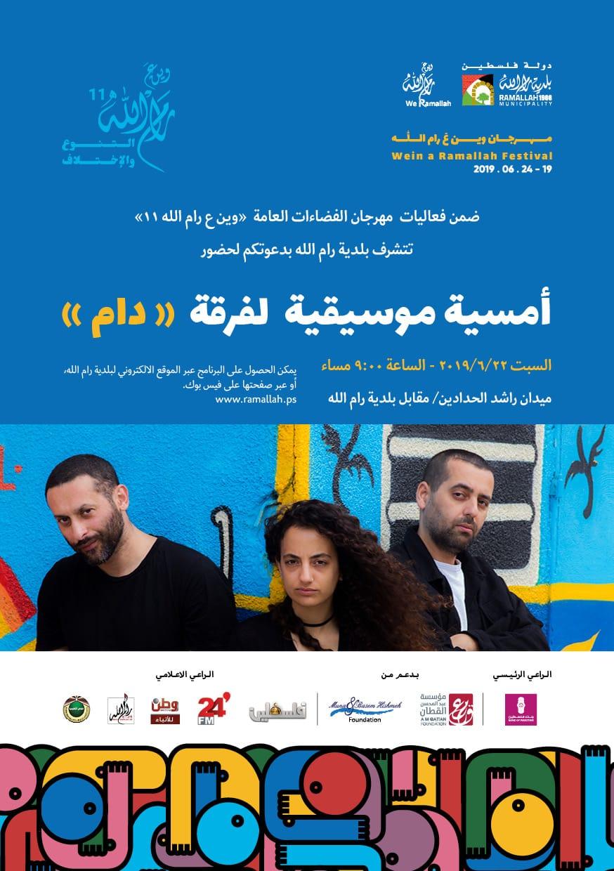 مهرجان وين على رام الله - Wein a Ramallah Festival