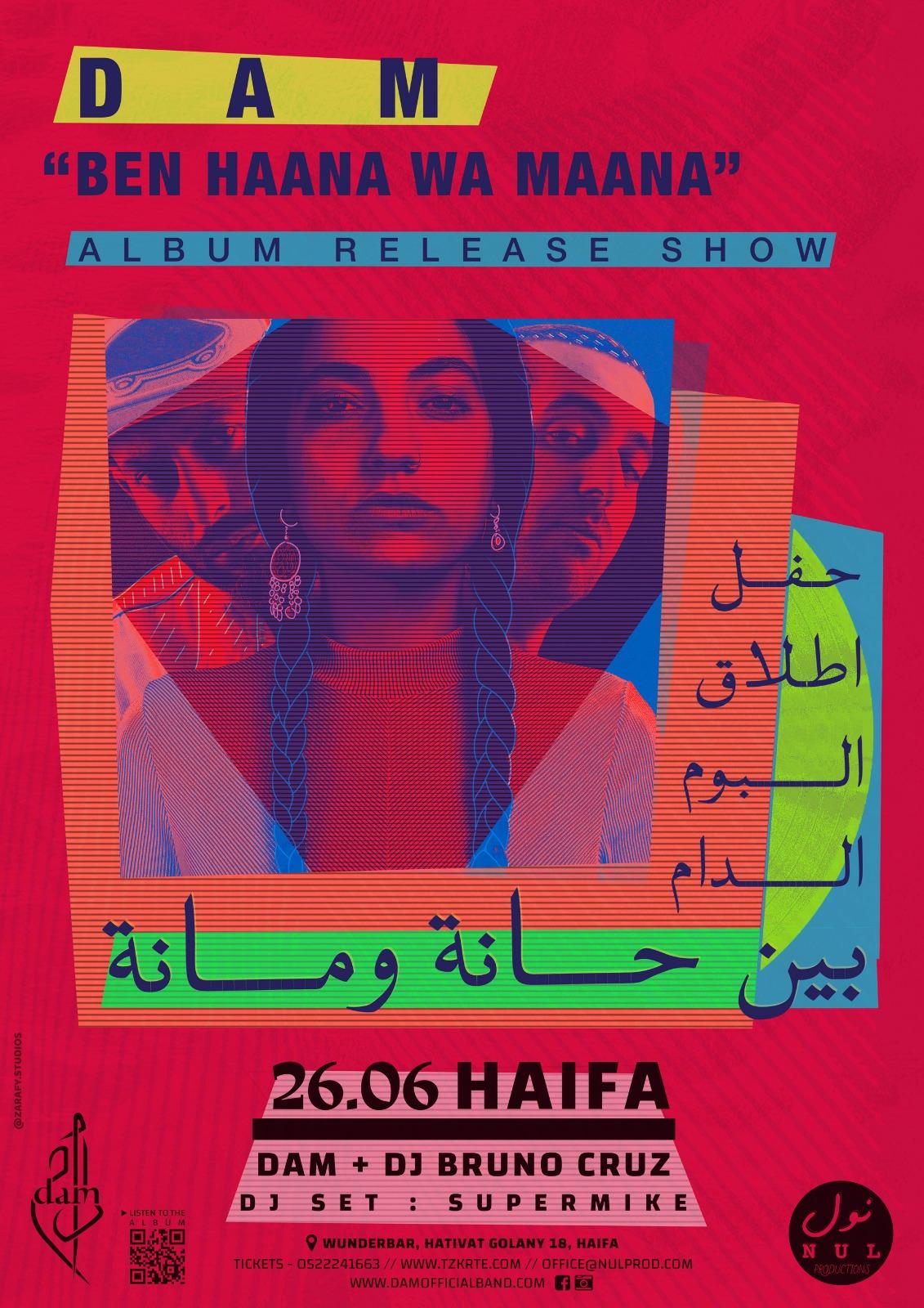 الوندر بار حيفا - Wunderbar haifa