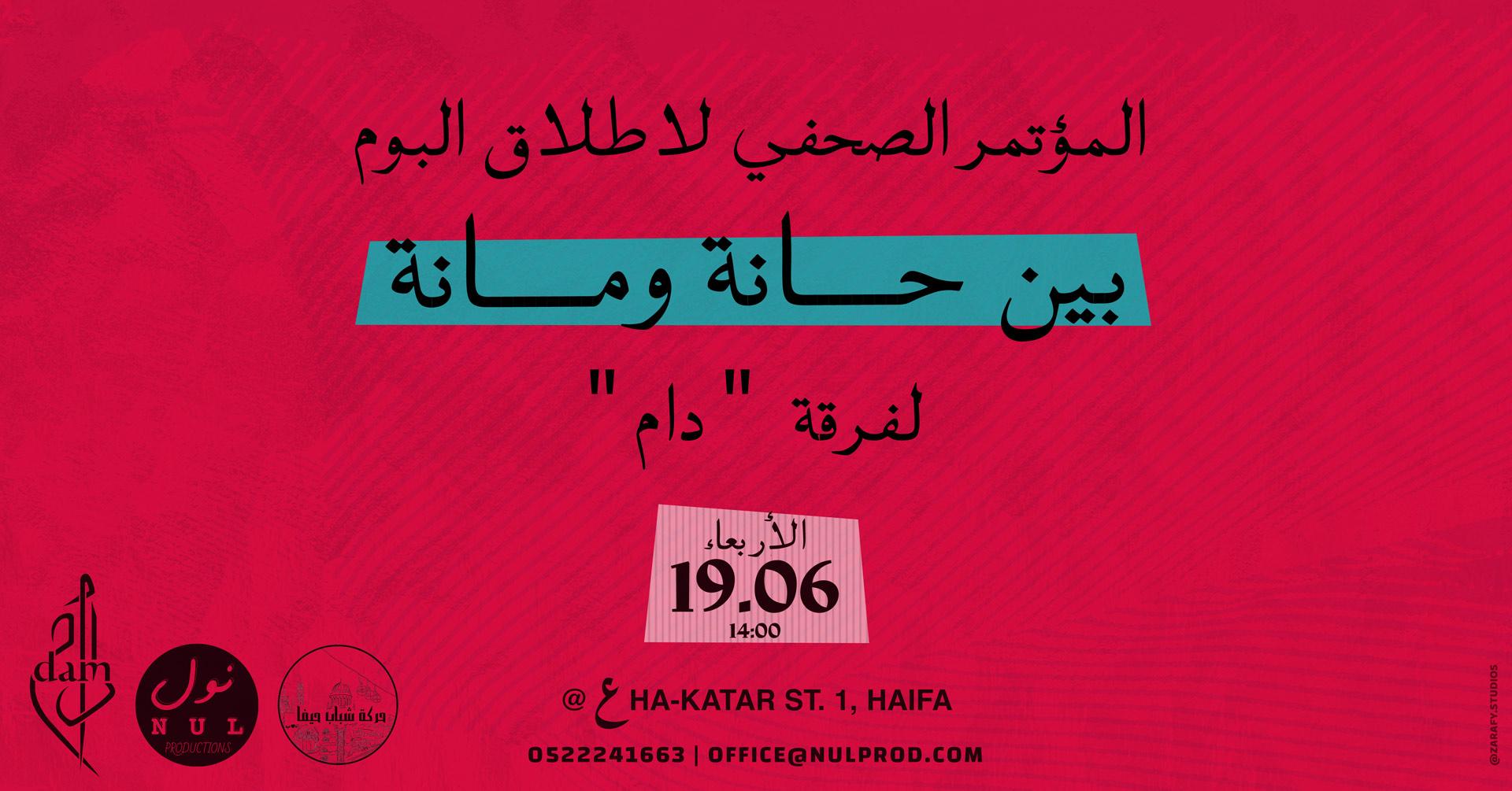 """مؤتمر صحفي لاطلاق البوم """"بين حانة ومانة"""" - DAM's Press conference"""