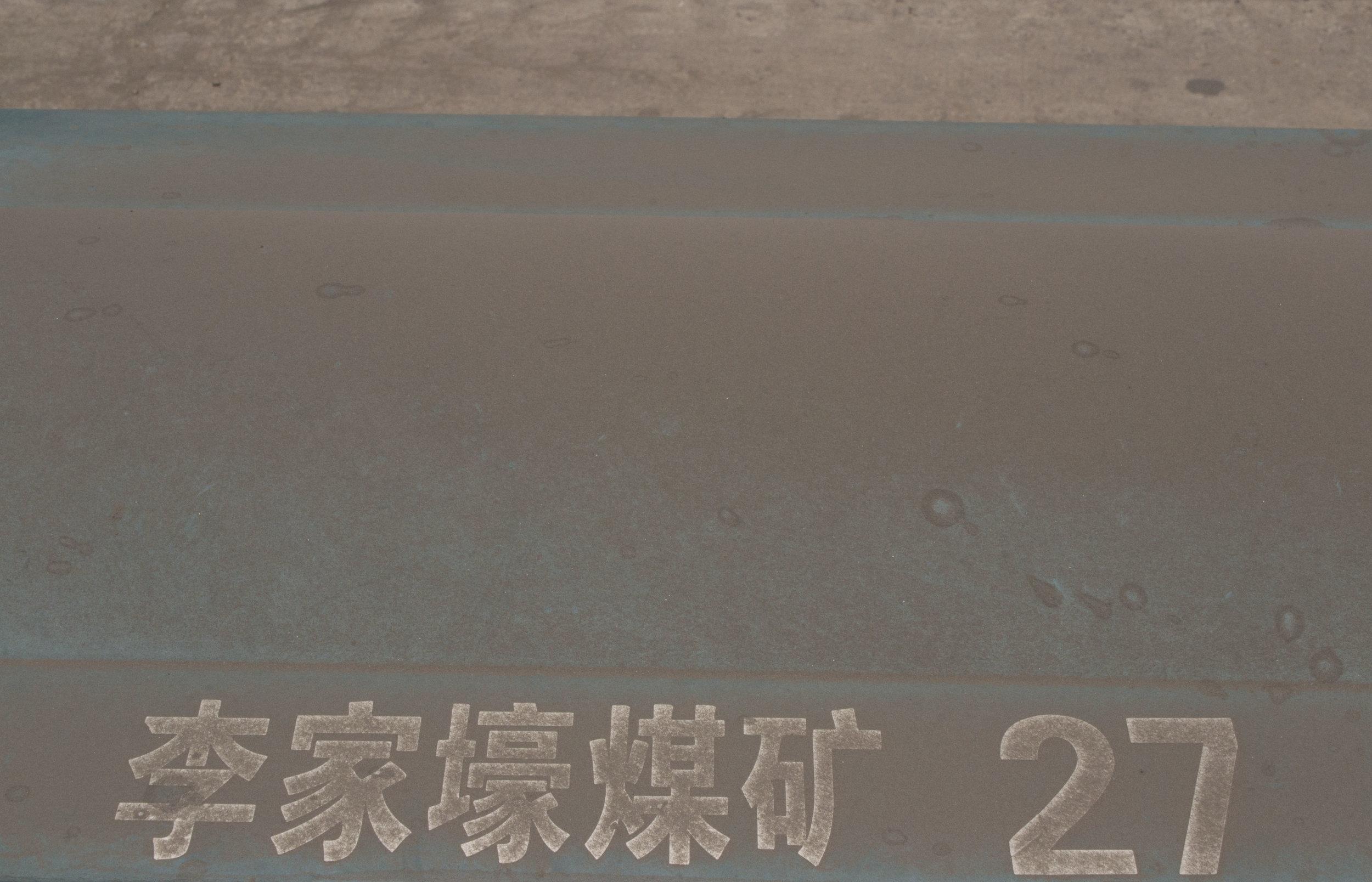 COAL MINE4.JPG