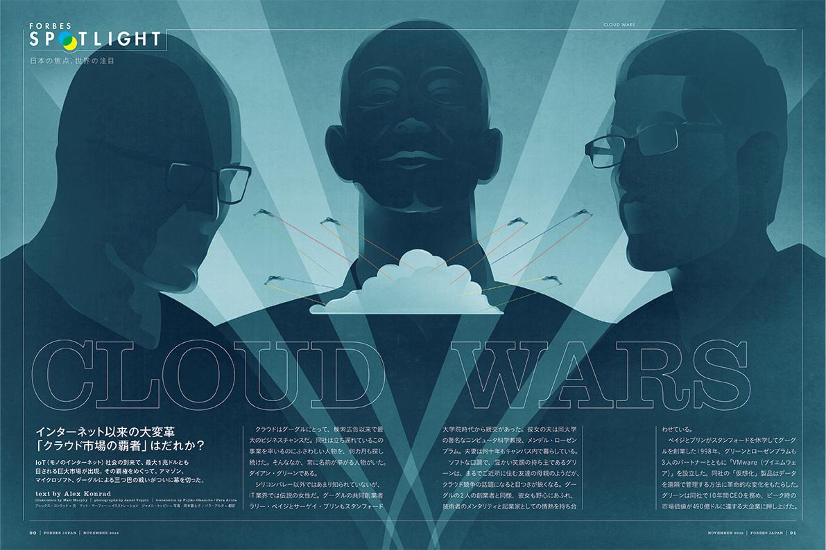 Fields-in-Fields-editorial-illustrator-Matt-Murphy-Forbes_Japan-CloudWars