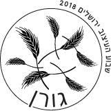 goren logo.jpg