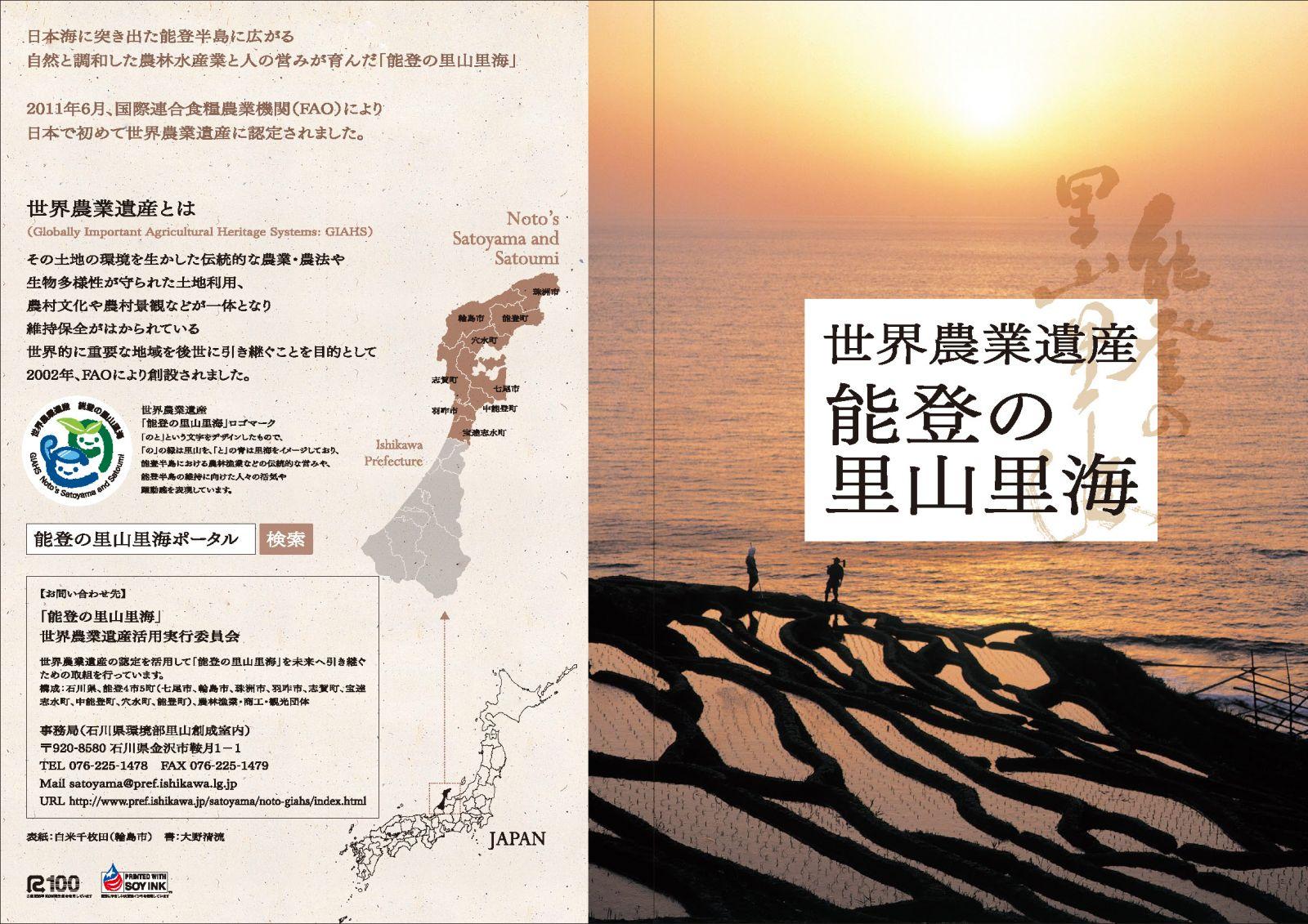 世界農業遺產─日本石川縣「能登的里山里海」