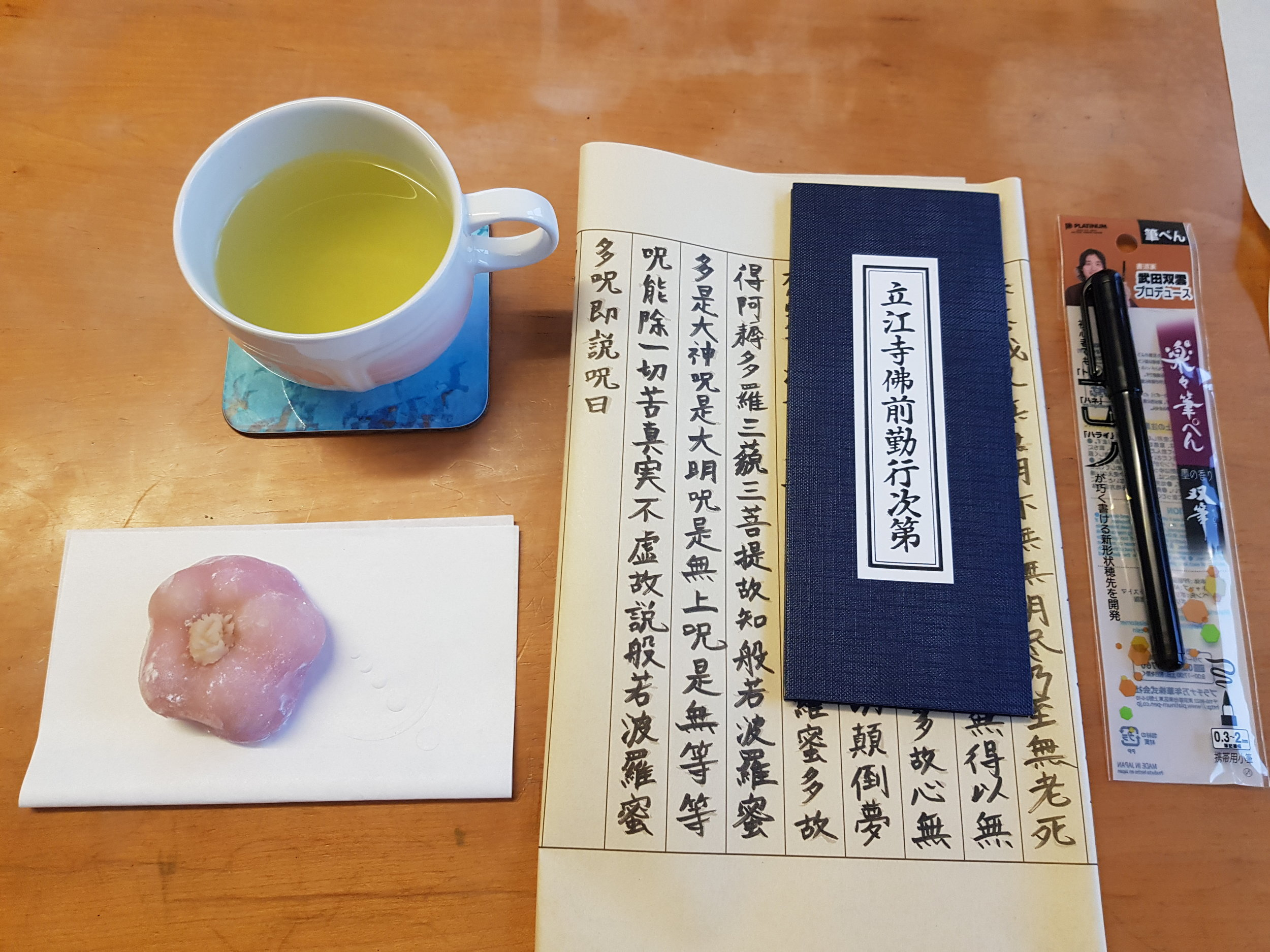 Writing the Heart Sutra Step Up Japanese Fran Wrigley Brighton 2019.jpg