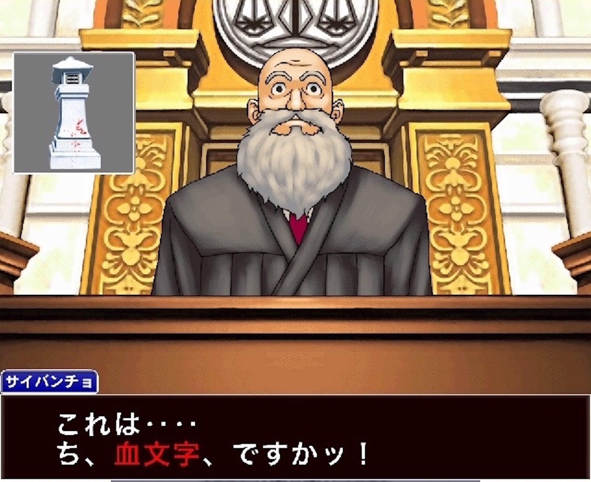 Learn Japanese by Playing Ace Attorney Gyakuten Saiban Step Up Japanese Japanese Lessons Brighton Fran Wrigley Screenshot from iOS 1.jpg