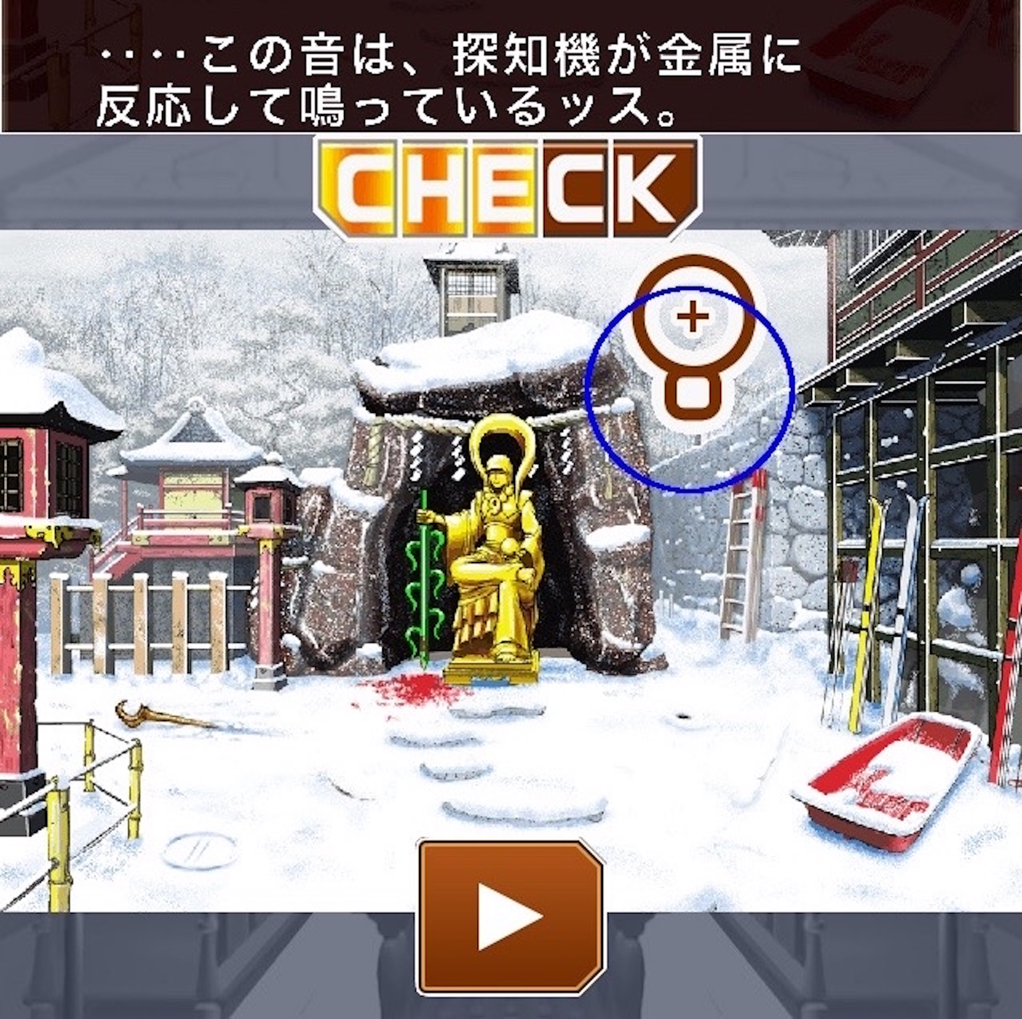 Learn Japanese by Playing Ace Attorney Gyakuten Saiban Step Up Japanese Japanese Lessons Brighton Fran Wrigley Screenshot from iOS 2.jpg